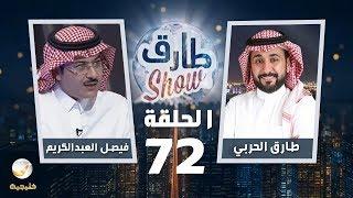 برنامج طارق شو الحلقة 72 - ضيف الحلقة فيصل العبدالكريم