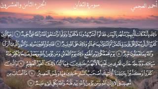 سورة التغابن كاملة بصوت الشيخ أحمد العجمي