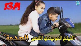 """Film Kassir""""Sedma""""Comedia Tanger HD 2018 """"الفيلم الكوميدي القصير """"الصدمة"""