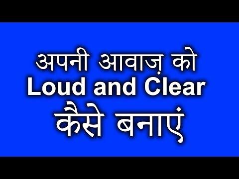 अपनी आवाज़ को Loud and Clear कैसे बनाएं । Personality Development Video in Hindi