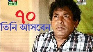 Tini Asben Part-70(মোশারফ করিম) 02 December 2015