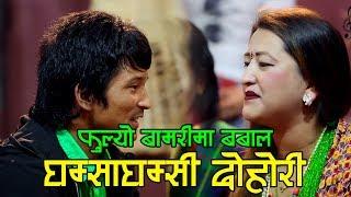फुल्यो बामरिमा घम्साघम्सी - सुनौ सुनौ लाग्ने टुक्काहरु ( Live Dohori In Song Phulyo Bamari)