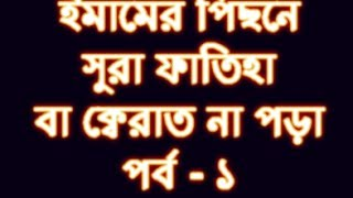 Bangla waz Imamer Pisone Qirat Pora - ইমামের পিছনে ক্বেরাত বা সুরা ফাতিহা পড়ার বিধান