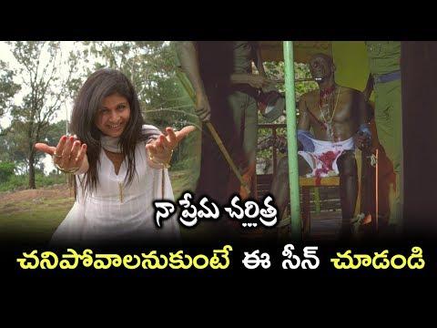 Xxx Mp4 Naa Prema Charithra Scenes Latest Telugu Movie Scenes Maruthi Kills Motta Rajendra Cruelly 3gp Sex