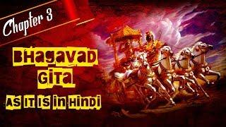 Bhagavad Gita Chapter 3 - Karma-yoga (भगवद् गीता अध्याय  - ३ कर्मयोग)