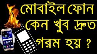ফোন দ্রুত গরম হয় কেন ? Why Samsung phone overheat ? Is it Normal ? Bangla mobile tips