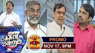 (17/11/2017) Makkal Mandram | November 8 - Black Day and Black Money... | PROMO