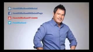 Assi El Hallani - El Sata (Official Audio) | 2014 | (عاصي الحلاني - الساطا (النسخة الأصلية