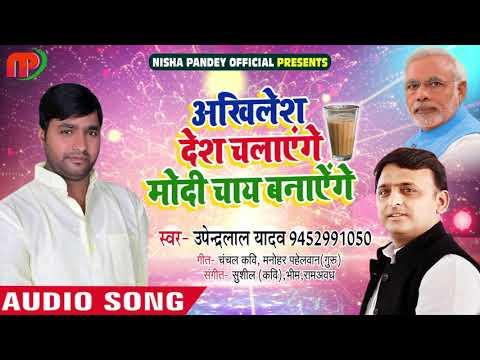 Xxx Mp4 सुपरहिट समाजवादी गीत अखिलेश देश चालयेंगे मोदी चाय बनायेंगे Upendra Lal Yadav Samajwadi Songs 3gp Sex