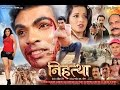 Nihattha - निहत्था - Bhojpuri Movie 2015    Hot Monalisa    Latest Bhojpuri Full Film