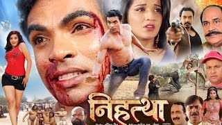 Nihattha - निहत्था - Bhojpuri Movie 2015 || Hot Monalisa || Latest Bhojpuri Full Film