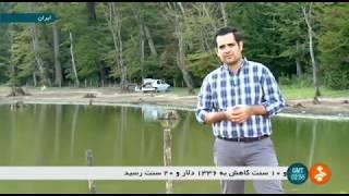 Iran Springs, Rivers, Water sources & Nature, Mazandaran province چشمه رودخانه طبيعت استان مازندران