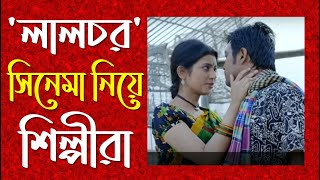 Lalchor | Movie | News- Jamuna TV