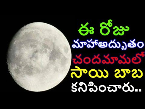 Xxx Mp4 Miracle Caught On Camera Shirdi Sai Baba Appears On Moon Sai Baba Real Video MYTV India 3gp Sex