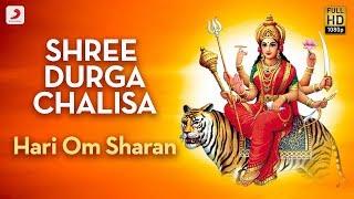 Shree Durga Chalisa (श्री दुर्गा चालीसा) - Hari Om Sharan | भक्ति गीत | NAVRATRI 2018