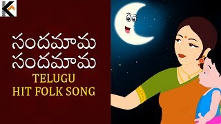 Latest 2017 Telangana Folk Songs | Sandamama Sandamama Telangana Telugu Hit Songs | KALA ARTS