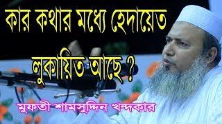 Mufti Shamsuddin Khondokar মুফতী শামসুদ্দিন খন্দকার 13/11/17 Bangla Waz BY Islamic TV
