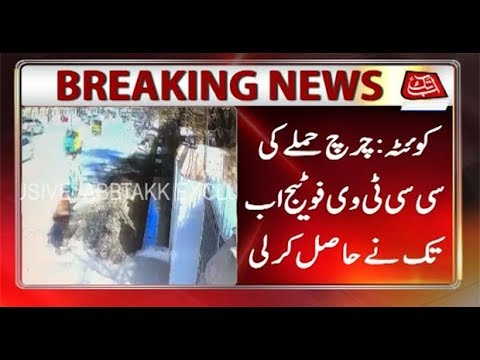 Xxx Mp4 AbbTakk Acquires CCTV Footage Of Quetta Church Blast 3gp Sex
