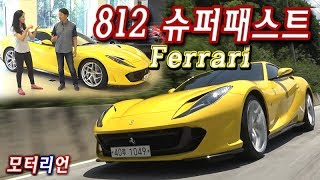페라리 812 슈퍼패스트 시승기 1부, 역사&디자인 편, 다운포스의 결정판! Ferrari 812 Superfast