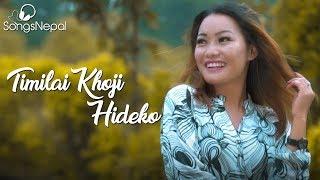 Timilai Khoji Hideko - Arjun Lama | New Nepali Pop Song 2017