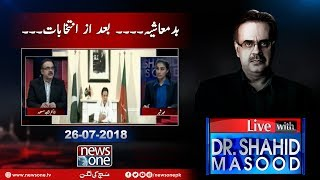 Live with Dr.Shahid Masood  | 26-July-2018 | Imran Khan Victory Speech | Pakistan Election 2018