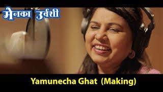 Tu.Ka.Patil 2018 | Yamunecha Ghat Full Song | Sadhana Sargam | Music Rajesh Sarkate