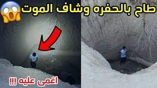 اقوى انتقام باليوتيوب/رميته بالحفره لمدة ساعتين...اغمى عليه من الخوف!!!😱💔