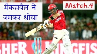 IPL 2017|KXIP vs RPS|HIGHLIGHTS| KINGS XI PUNJAB BEAT RISING PUNE SUPERGIANTS BY 6 WICKETS