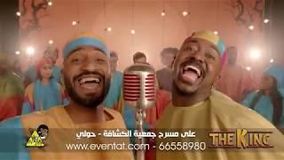 الإعلان الرسمي مسرحية الملك _ The King اخراج محمد الحملي 2018