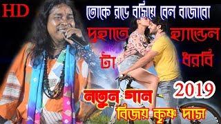 Toke Rode Bosiye Bell Bajabo | তোকে রডে বসিয়ে বেল বাজাবো | Purulia Dialogue2019 | Bijoy Krishno Das
