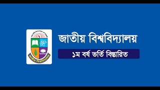 How to Apply National University Honours Admission 2016-2017