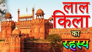 Red Fort History लाल किला के रहस्य । Seriously Strange | Secrets Of Red Fort