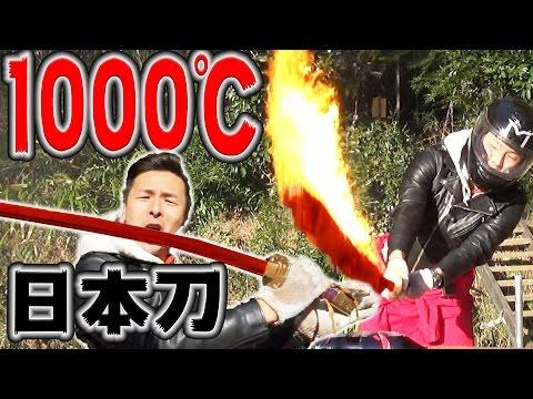1000℃に熱した日本刀でコーラを切ってみた!!【ナイツクロニクル】
