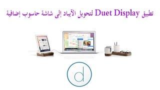 تطبيق Duet Display لتحويل الآيباد إلى شاشة حاسوب إضافية