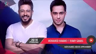 ديويتو  محمد حماقى ورامى جمال 2018 | Duet Hamaki Ft Ramy Gamal