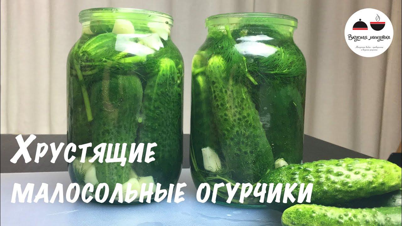 Фото рецепт малосольных хрустящих огурцов