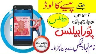 100 ka 100 Recharge Mobile Balance Recharge Without tax Free Blance Recharge Mobilink Jazz Warid Net