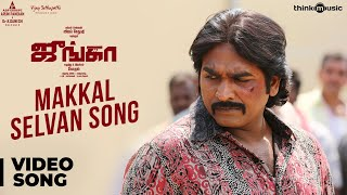Junga | Makkal Selvan Video Song | Vijay Sethupathi | Siddharth Vipin | Gokul