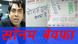 Sonam Gupta Bewafa Hai, Why? Know the real reason | वनइंडिया हिंदी