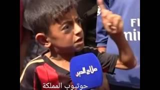 تصريحات طفل عراقي