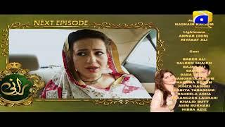 Rani - Episode 29 Teaser Promo | Har Pal Geo