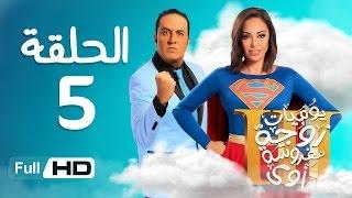 يوميات زوجة مفروسة أوي الجزء 3 HD - الحلقة ( 5 ) الخامسة - بطولة داليا البحيرى / خالد سرحان