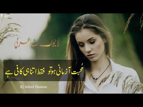 Xxx Mp4 Muhbbat Sad Urdu Heart Touching Poetry Urdu Sad Shayri Adeel Hassan Urdu Poetry 3gp Sex