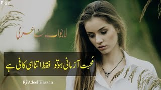 Muhbbat | sad urdu heart touching poetry | urdu sad shayri | Adeel Hassan | Urdu Poetry |