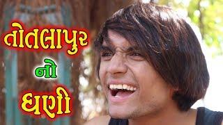 તોતલાપુર નો ધણી - Dhaval Domadiya - Baka Ni Bakula - Gujarati Funny Comedy Video