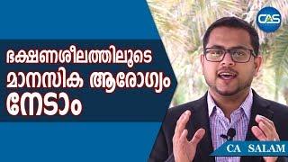 ഭക്ഷണ ശീലത്തിലൂടെ മാനസിക ആരോഗ്യം ശക്തിപ്പെടുത്താം , Malayalam Motivational Speech By CA Salam