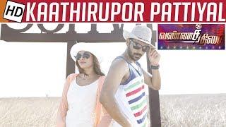 Kathiruppor Pattiyal Comes from Success   Movie Review   Vannathirai   Kalaignar TV