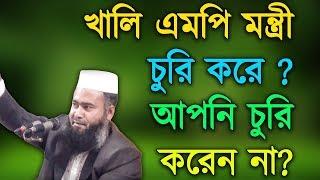 New Bangla Waz 💠 Jubo Somaj #Part 08 by Muzaffar Bin Mohsin 2017 💠 Bangla Waz