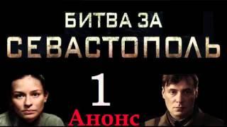 Битва за Севастополь 1 серия.Анонс