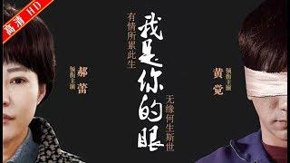 【我是你的眼】 01——郝蕾,黄觉,杜源,游涌,钱波,张英,林好,罗昱焜等主演